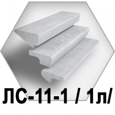 Лестничные ступени ЛС-11-1 / 1л/