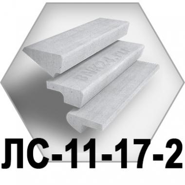 Лестничные ступени ЛС-11-17-2