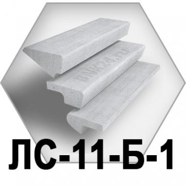 Лестничные ступени ЛС-11-Б-1