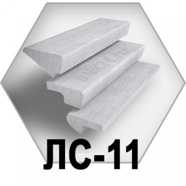 Лестничные ступени ЛС-11