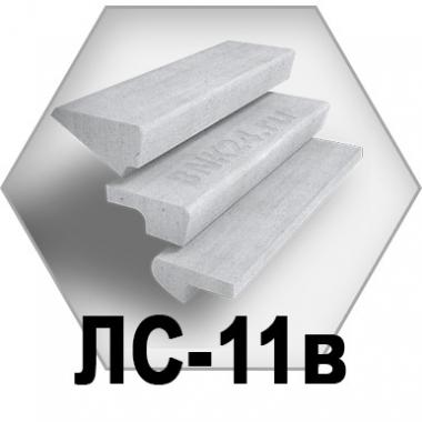 Лестничные ступени ЛС-11 верхняя