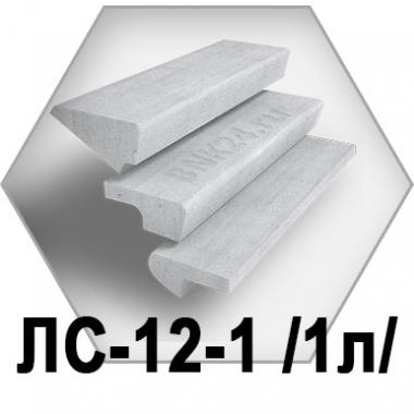 Лестничные ступени ЛС-12-1 /1л/