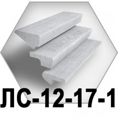 Лестничные ступени ЛС-12-17-1