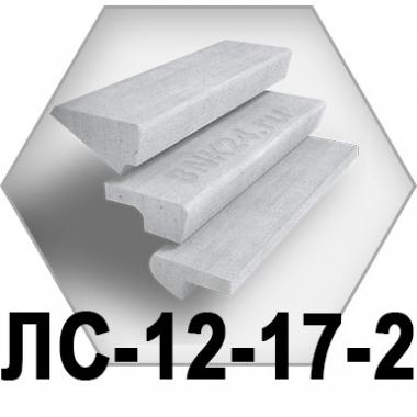 Лестничные ступени ЛС-12-17-2