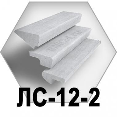 Лестничные ступени ЛС-12-2
