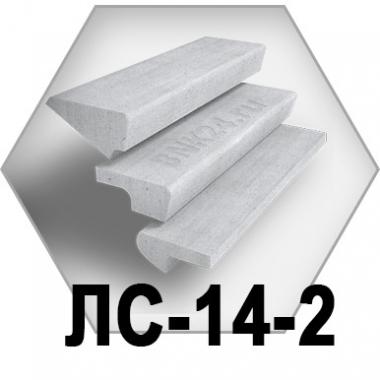 Лестничные ступени ЛС-14-2