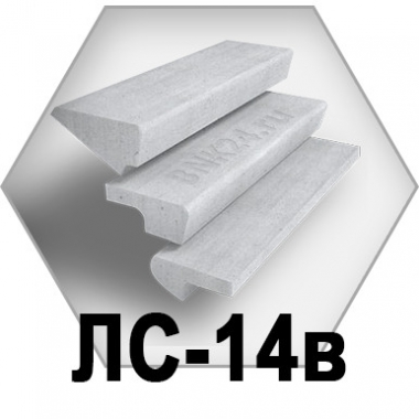 Лестничные ступени ЛС-14 верхняя