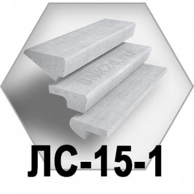 Лестничные ступени ЛС-15-1