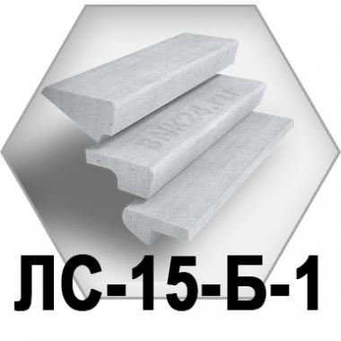 Лестничные ступени ЛС-15-Б-1