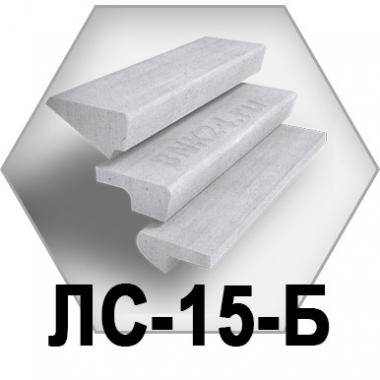 Лестничные ступени ЛС-15-Б