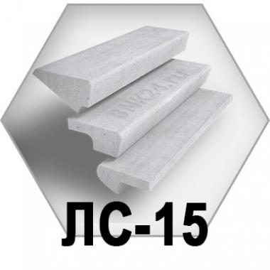 Лестничные ступени ЛС-15