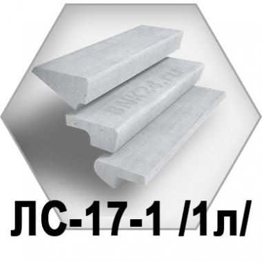 Лестничные ступени ЛС-17-1 /1л/