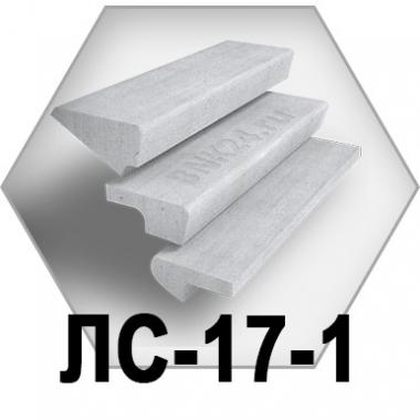 Лестничные ступени ЛС-17-1