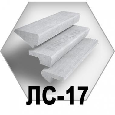 Лестничные ступени ЛС-17