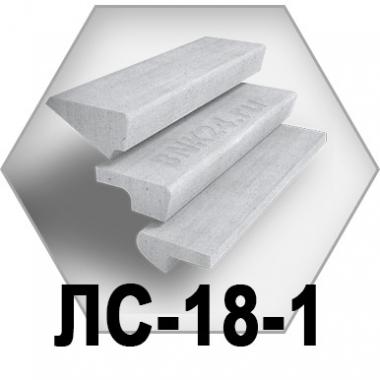 Лестничные ступени ЛС-18-1