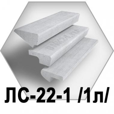 Лестничные ступени ЛС-22-1 /1л/