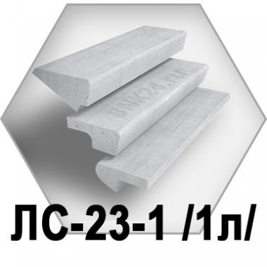 Лестничные ступени ЛС-23-1 /1л/