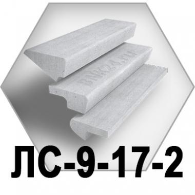Лестничные ступени ЛС-9-17-2