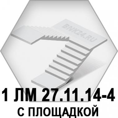 Лестничный марш 1 ЛМ 27.11.14-4 с площадкой