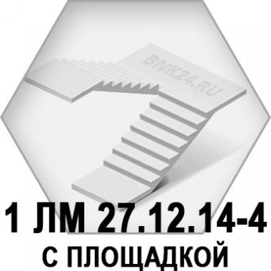 Лестничный марш 1 ЛМ 27.12.14-4 с площадкой