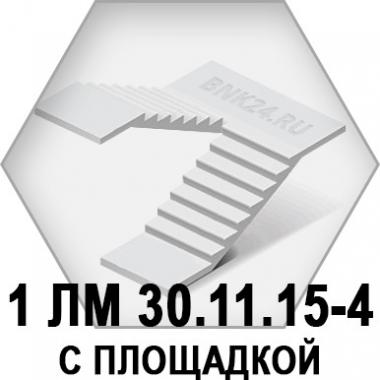 Лестничный марш 1 ЛМ 30.11.15-4 с площадкой