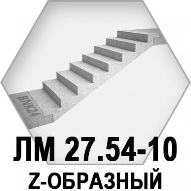 Лестничный марш ЛМ 27.54-10 Z-образный