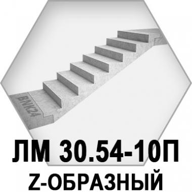 Лестничный марш ЛМ 30.54-10 п. Z-образный