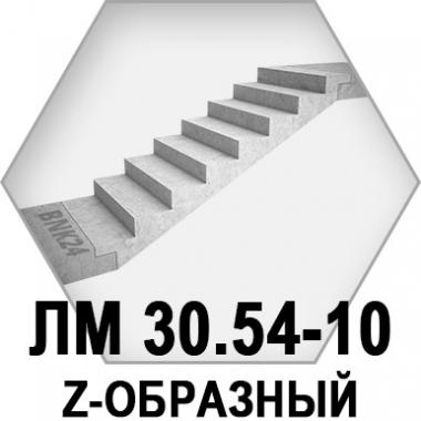 Лестничный марш ЛМ 30.54-10 Z-образный
