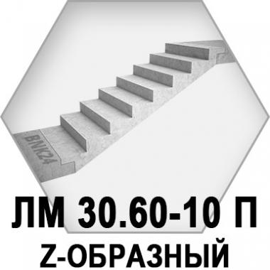 Лестничный марш ЛМ 30.60-10 п. Z-образный