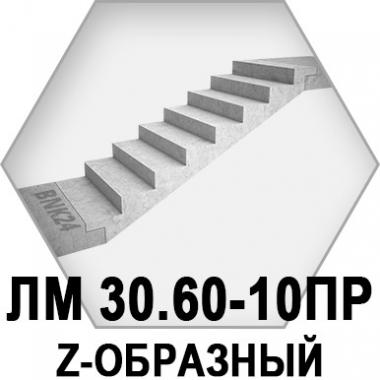 Лестничный марш ЛМ 30.60-10 пр. Z-образный