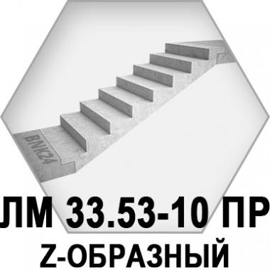 Лестничный марш ЛМ 33.53-10 пр. Z-образный