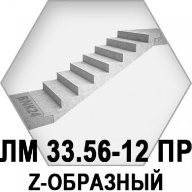 Лестничный марш ЛМ 33.56-12 пр. Z-образный
