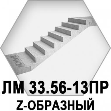 Лестничный марш ЛМ 33.56-13 пр. Z-образный