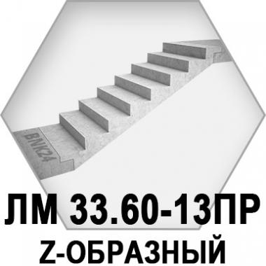 Лестничный марш ЛМ 33.60-13 пр. Z-образный