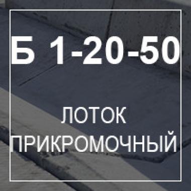 Лоток прикромочный Б 1-20-50