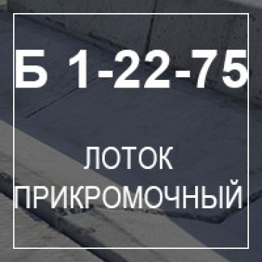 Лоток прикромочный Б 1-22-75