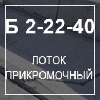 Лоток прикромочный Б 2-22-40
