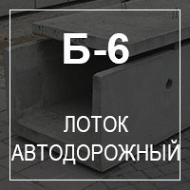 Лоток автодорожный Б-6