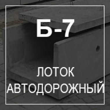 Лоток автодорожный Б-7