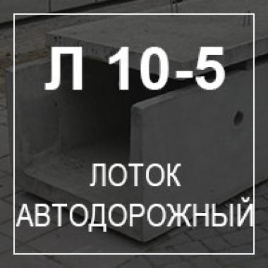 Лоток автодорожный Л 10-5