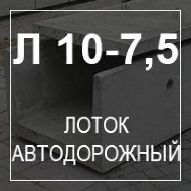 Лоток автодорожный Л 10-7,5