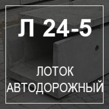 Лоток автодорожный Л 24-5