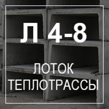 Лоток теплотрассы Л 4-8