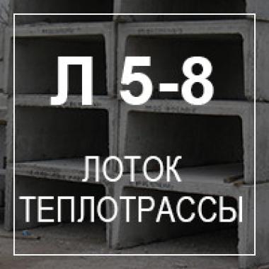 Лоток теплотрассы Л 5-8