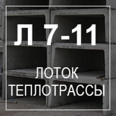 Лоток теплотрассы Л 7-11