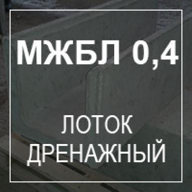 Лоток дренажный МЖБЛ 0,4