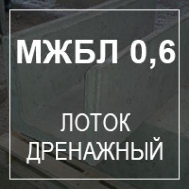 Лоток дренажный МЖБЛ 0,6