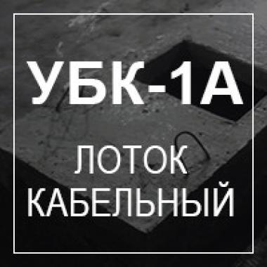 Лоток кабельный УБК-1А