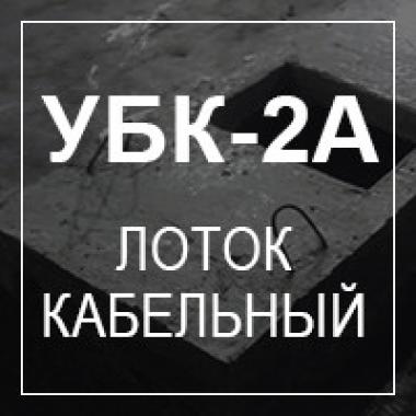 Лоток кабельный УБК-2А