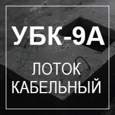 Лоток кабельный УБК-9А